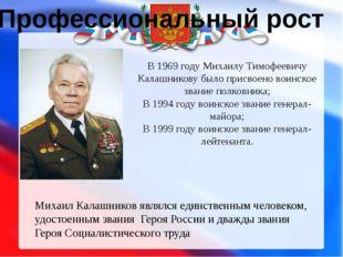 Профессиональный рост В1969 годуМихаилу Тимофеевичу Калашникову было присво