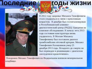 Последние годы жизни В2012 годуздоровье Михаила Тимофеевича стало ухудшатьс
