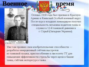 Военное время Осенью1938 годабыл призван вКрасную АрмиювКиевский Особый