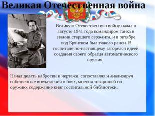 Великая Отечест венная война Великую Отечественную войнуначал в августе1941