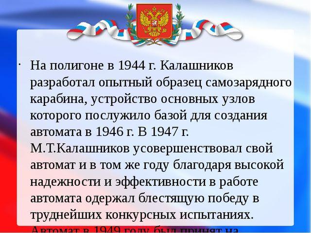 На полигоне в 1944 г. Калашников разработал опытный образец самозарядного ка...