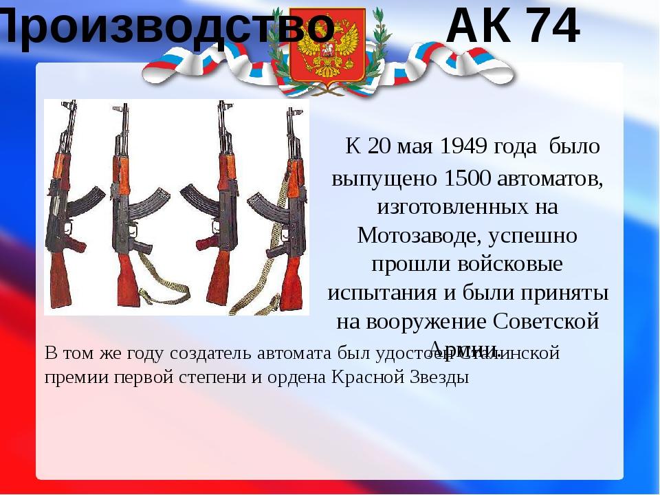 Производство АК 74 К20 мая1949 года было выпущено 1500 автоматов, изготов...