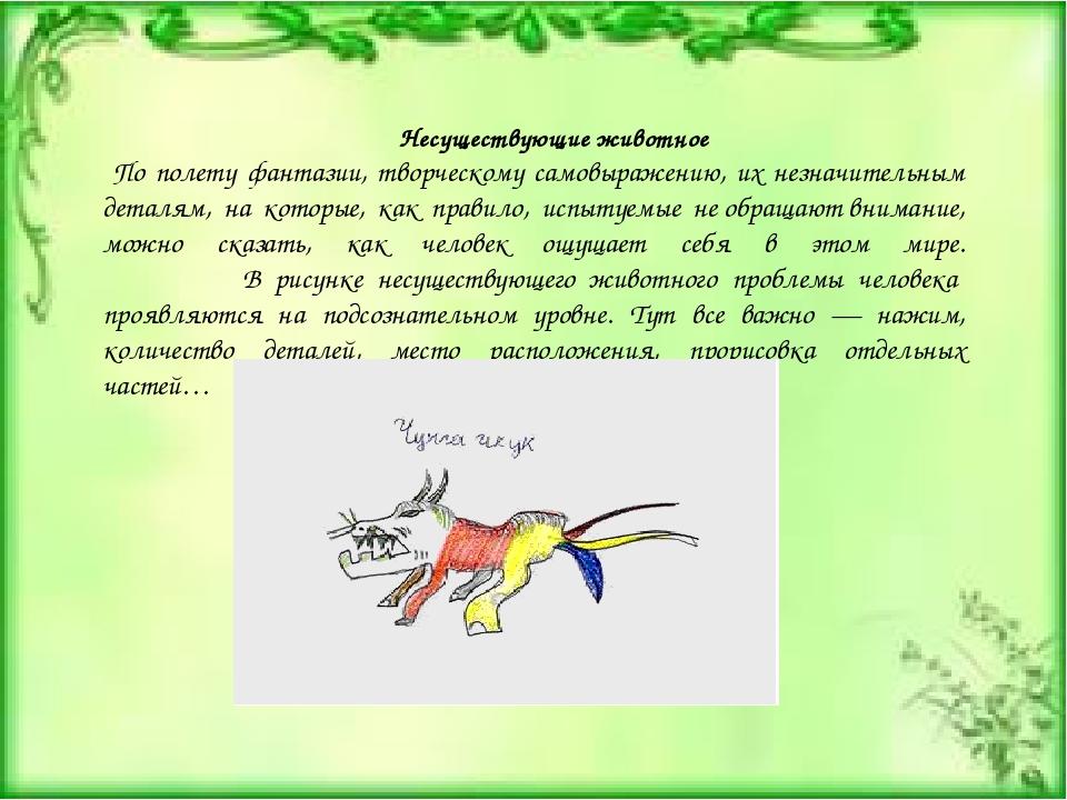 Несуществующие животное По полету фантазии, творческому самовыражению, их...