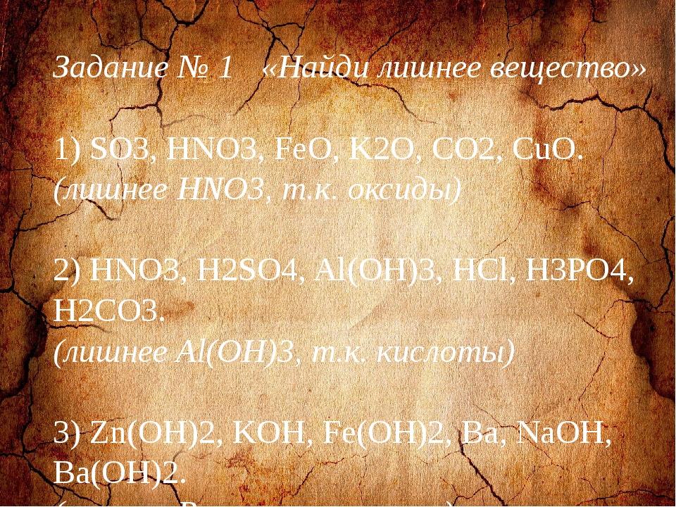 Задание № 1 «Найдилишнее вещество» 1) SO3, HNO3, FeO, K2O, CO2, CuO. (лишн...