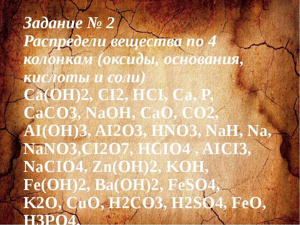 Задание № 2 Распредели вещества по 4 колонкам (оксиды, основания, кислоты и с...