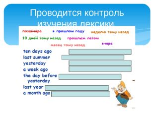 Проводится контроль изучения лексики.
