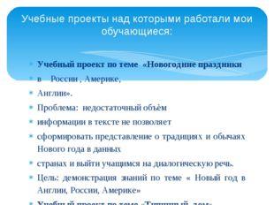 Учебный проект по теме «Новогодние праздники в России , Америке, Англии». Про