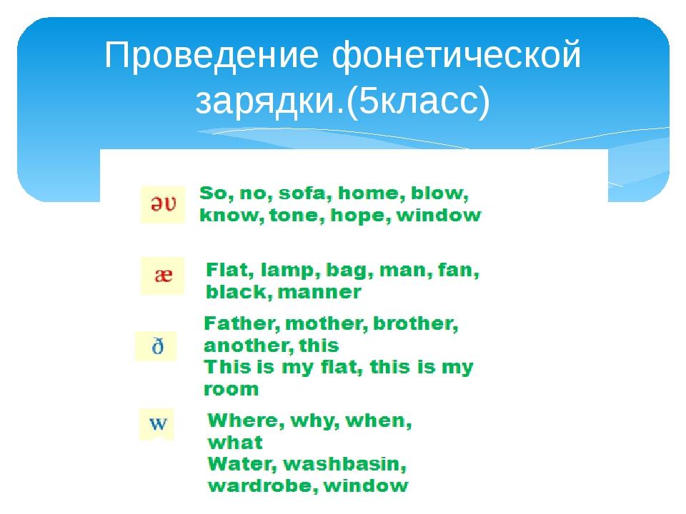 Проведение фонетической зарядки.(5класс)