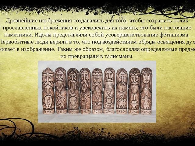Древнейшие изображения создавались для того, чтобы сохранить облик прославлен...