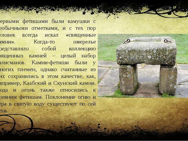 Первыми фетишами были камушки с необычными отметками, и с тех пор человек все...