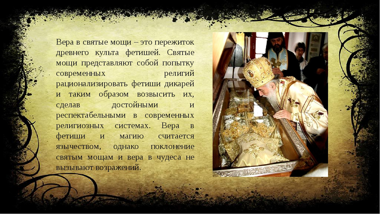 Вера в святые мощи – это пережиток древнего культа фетишей. Святые мощи предс...