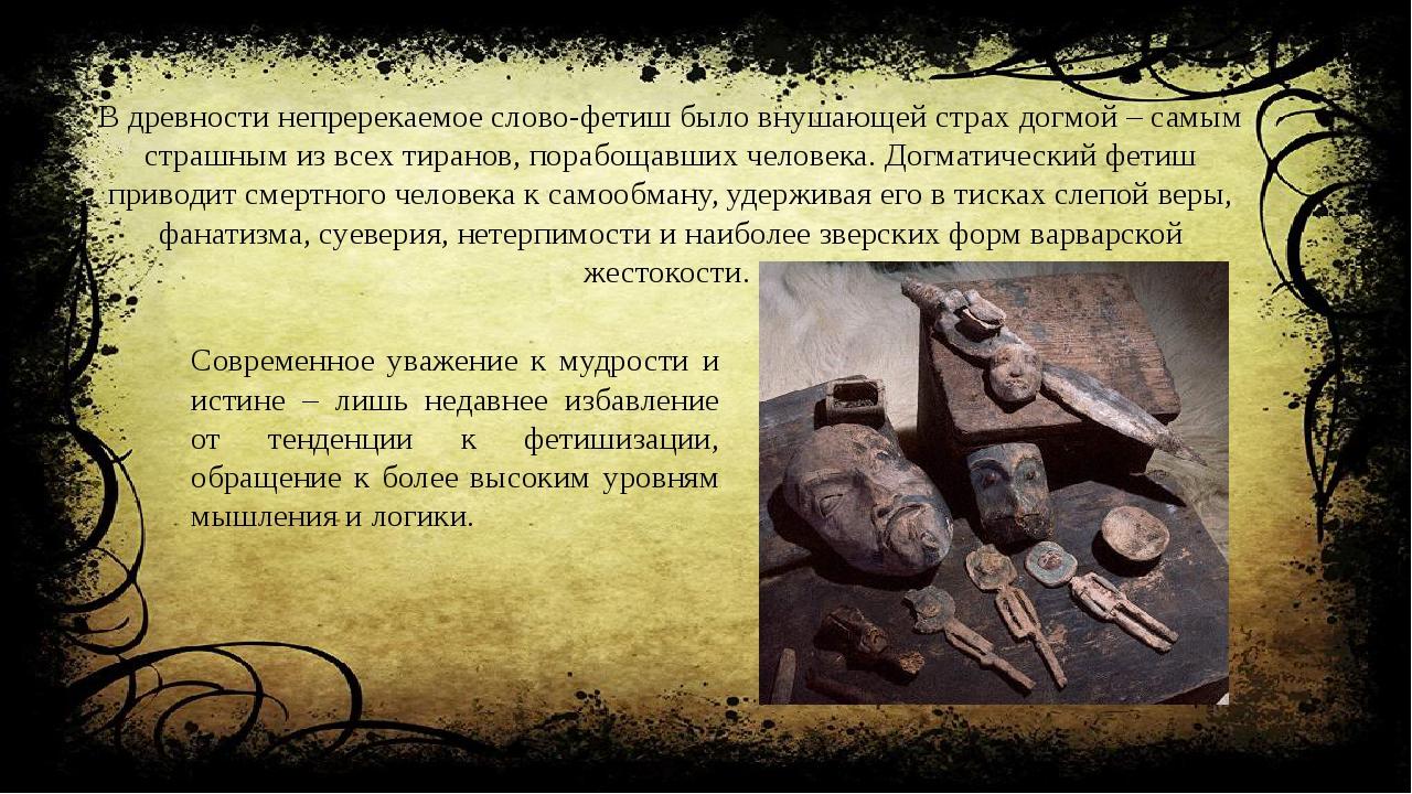 В древности непререкаемое слово-фетиш было внушающей страх догмой – самым стр...