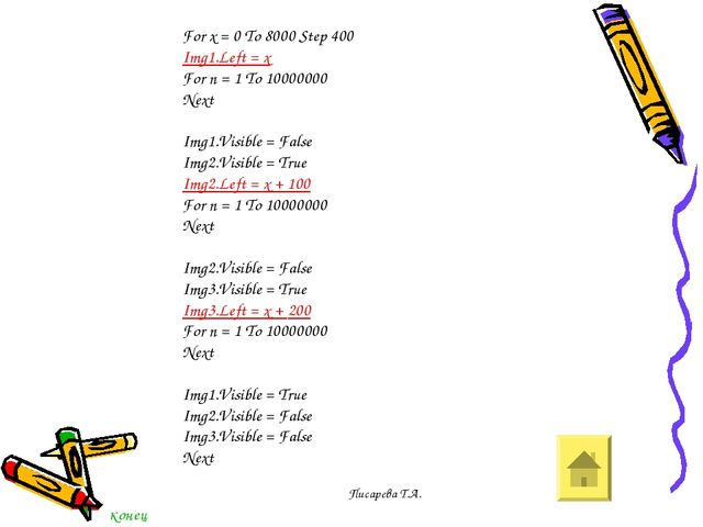 For x = 0 To 8000 Step 400 Img1.Left = x For n = 1 To 10000000 Next Img1.Visi...