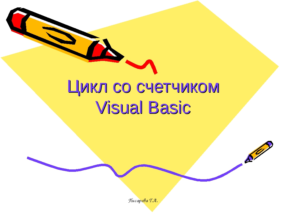 Цикл со счетчиком Visual Basic Писарева Т.А. Писарева Т.А.