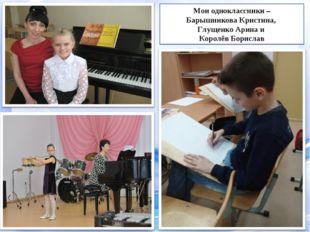 Мои одноклассники – Барышникова Кристина, Глущенко Арина и Королёв Борислав