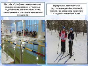 Бассейн «Дельфин» со спортивными секциями по плаванию и группами оздоровления