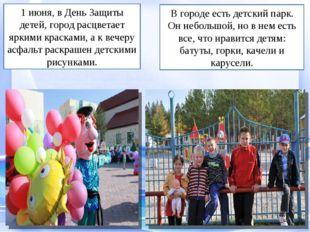 1 июня, в День Защиты детей, город расцветает яркими красками, а к вечеру асф