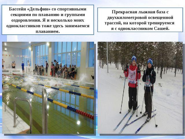 Бассейн «Дельфин» со спортивными секциями по плаванию и группами оздоровления...