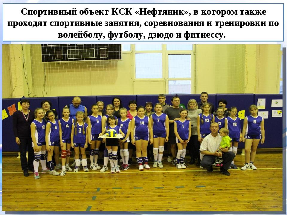 Спортивный объект КСК «Нефтяник», в котором также проходят спортивные занятия...