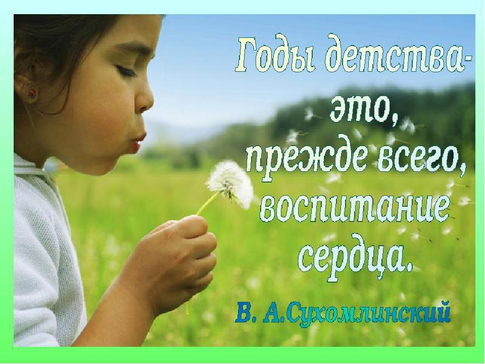 несмотря то, цитаты про детство великих людей для Детей