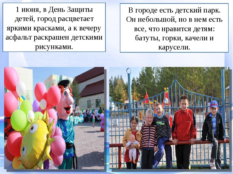 1 июня, в День Защиты детей, город расцветает яркими красками, а к вечеру асф...