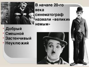 В начале 20-го века синематограф назвали «великим немым» Добрый Смешной Засте