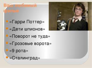 Ваш любимый фильм «Гарри Поттер» «Дети шпионов» «Поворот не туда» «Грозовые в