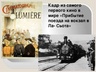 Кадр из самого первого кино в мире «Прибытие поезда на вокзал в Ла- Сьота»