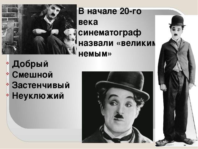В начале 20-го века синематограф назвали «великим немым» Добрый Смешной Засте...