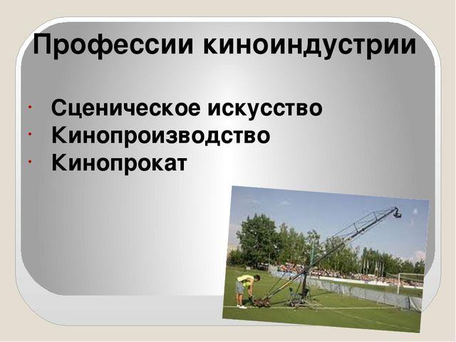 Профессии киноиндустрии Сценическое искусство Кинопроизводство Кинопрокат