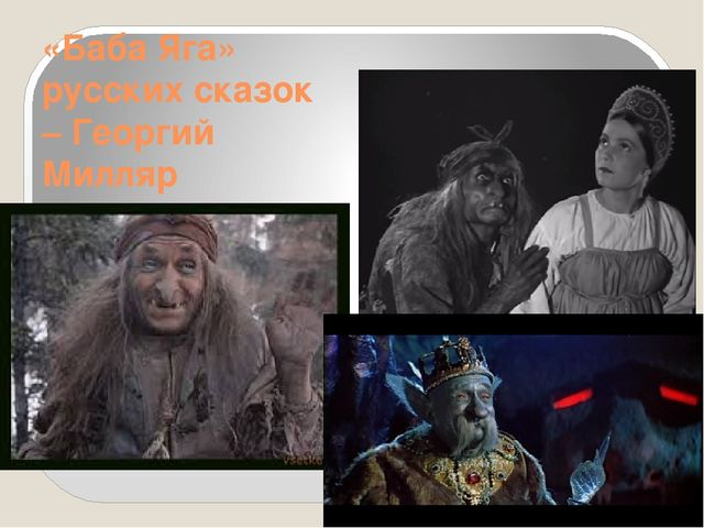 «Баба Яга» русских сказок – Георгий Милляр