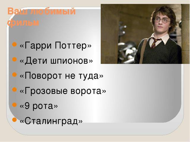 Ваш любимый фильм «Гарри Поттер» «Дети шпионов» «Поворот не туда» «Грозовые в...