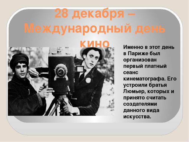 28 декабря – Международный день кино Именно в этот день в Париже был организо...