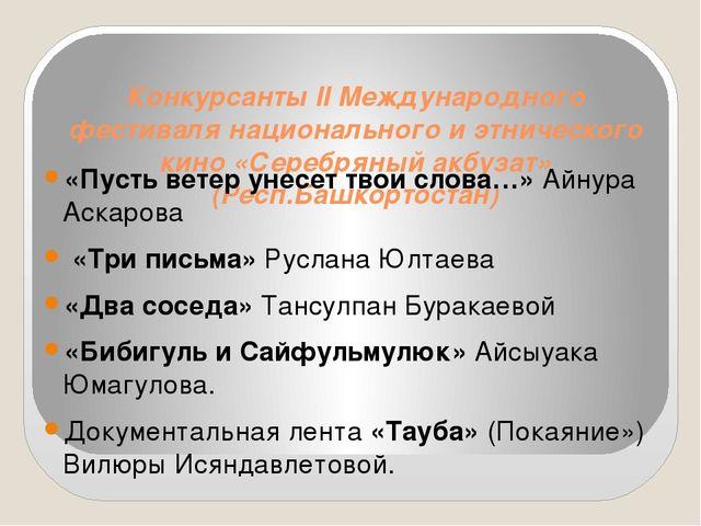 Конкурсанты II Международного фестиваля национального и этнического кино «Сер...