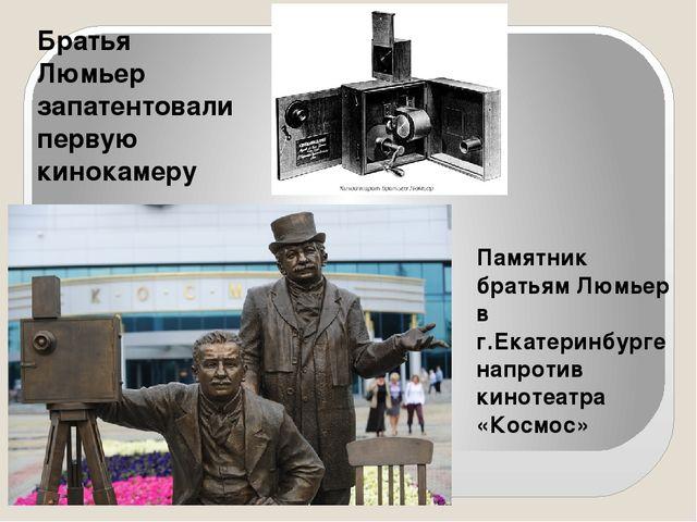 Братья Люмьер запатентовали первую кинокамеру Памятник братьям Люмьер в г.Ека...