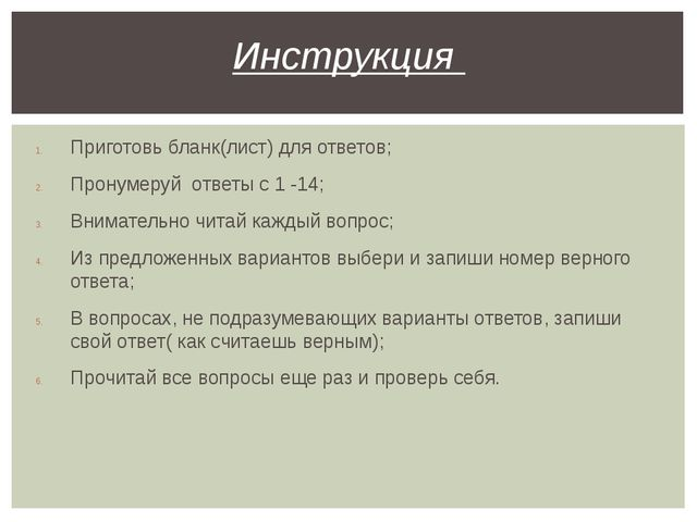 Приготовь бланк(лист) для ответов; Пронумеруй ответы с 1 -14; Внимательно чит...