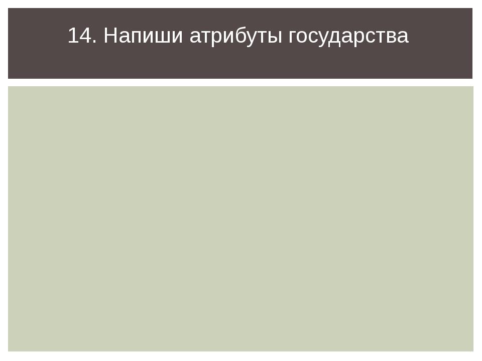 14. Напиши атрибуты государства