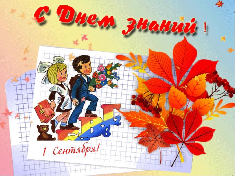 С праздником 1 сентября поздравления картинки