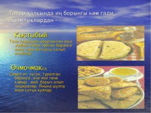 Татар халкында иң борынгы һәм гади ашамлыклардан - Кыстыбый- Төче камырдан әз
