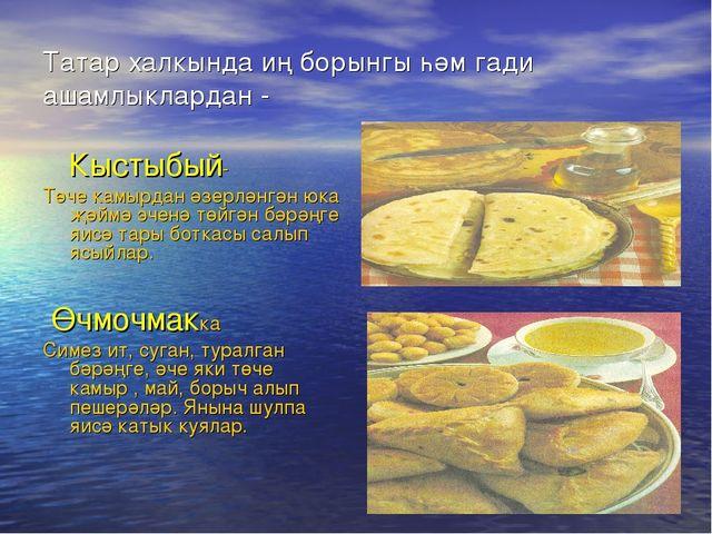Татар халкында иң борынгы һәм гади ашамлыклардан - Кыстыбый- Төче камырдан әз...