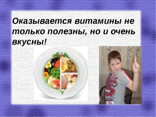 Оказывается витамины не только полезны, но и очень вкусны!