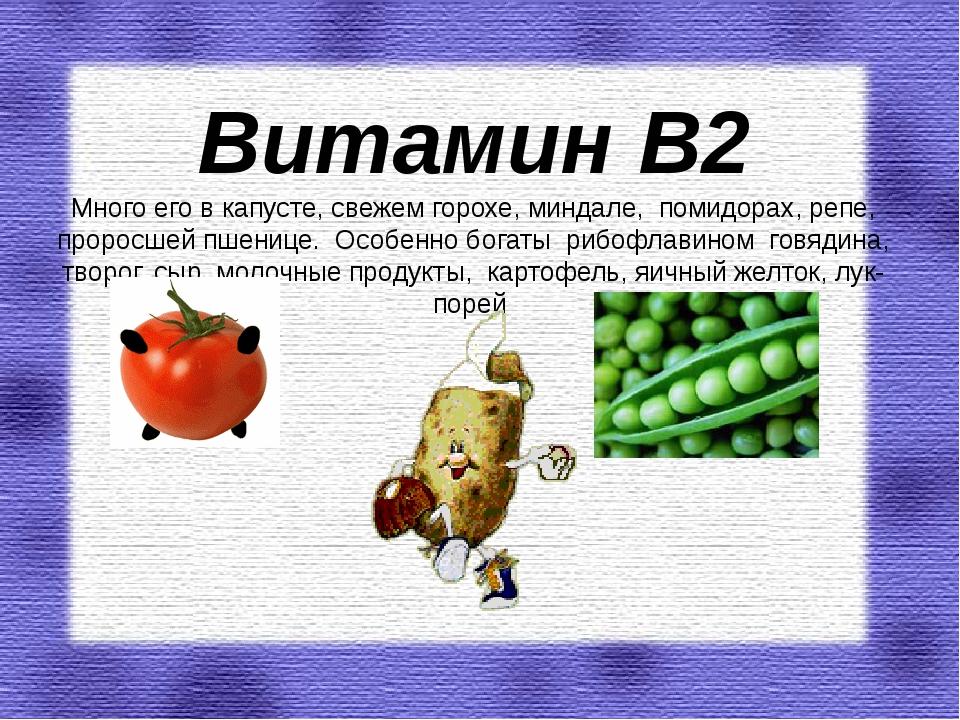Витамин В2 Много его в капусте, свежем горохе, миндале, помидорах, репе, про...