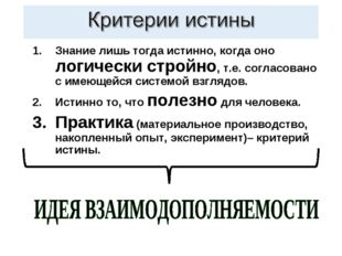 Знание лишь тогда истинно, когда оно логически стройно, т.е. согласовано с им