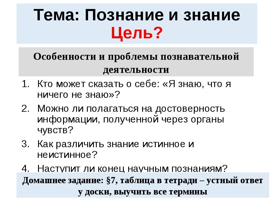 Кто может сказать о себе: «Я знаю, что я ничего не знаю»?  Кто может сказать...