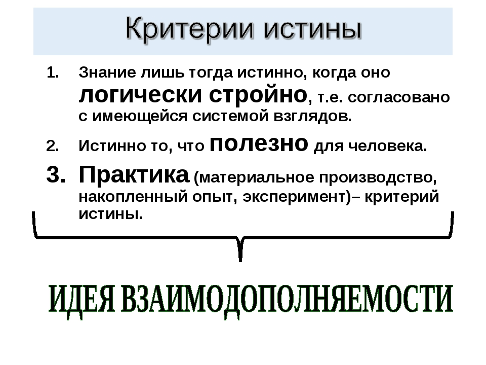 Знание лишь тогда истинно, когда оно логически стройно, т.е. согласовано с им...