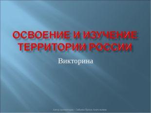 Викторина Автор презентации – Зайцева Ирина Анатольевна Автор презентации – З