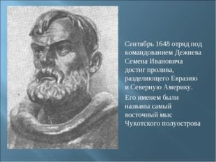 Сентябрь 1648 отряд под командованием Дежнева Семена Ивановича достиг пролива