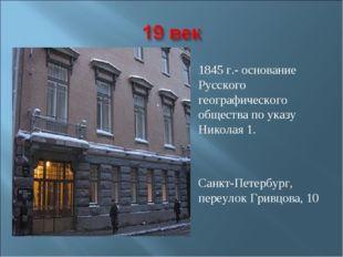 1845 г.- основание Русского географического общества по указу Николая 1. Санк
