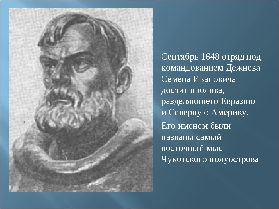 Сентябрь 1648 отряд под командованием Дежнева Семена Ивановича достиг пролива...