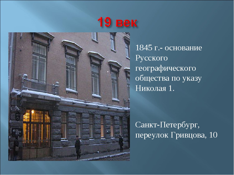 1845 г.- основание Русского географического общества по указу Николая 1. Санк...